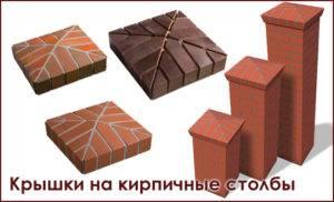 Заборы с кирпичными столбами и профнастилом